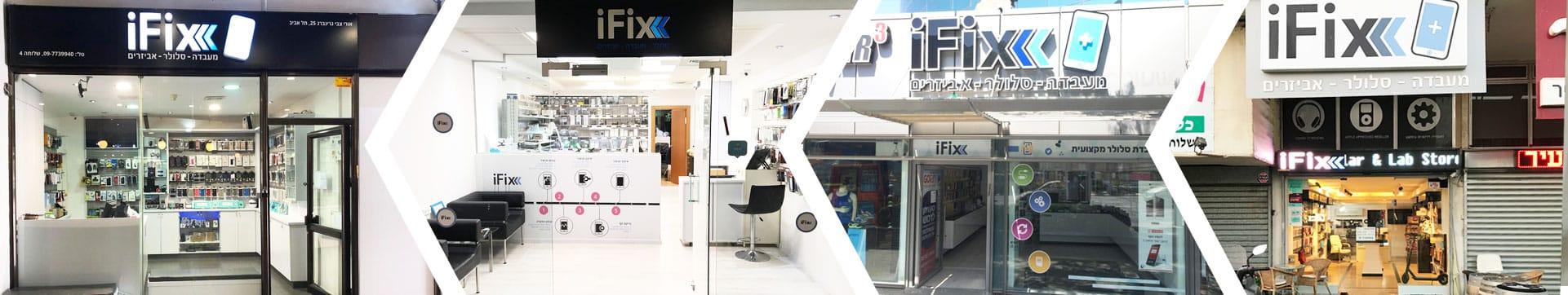 מעבדת סלולר ifix